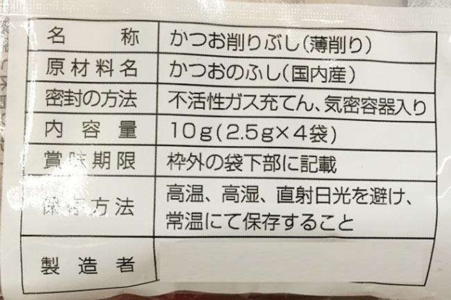 katsuobushi_2