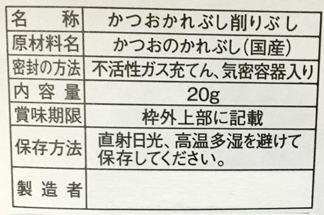 katsuobushi_3