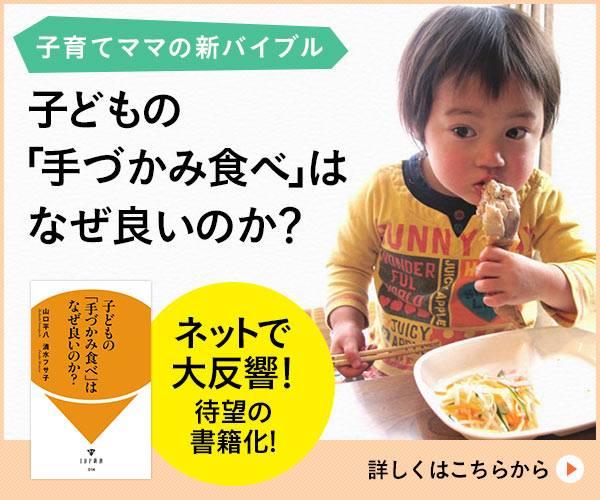 子どもの「手づかみ食べ」はなぜ良いのか?