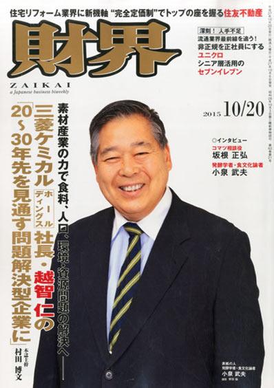 小泉武夫が『財界』の表紙に | ...