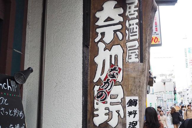 nakano_6