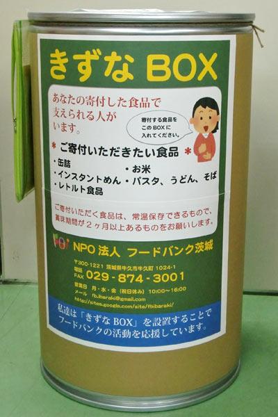 kizunabox_02