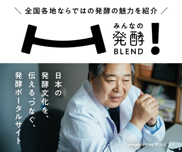 みんなの発酵BLEND!