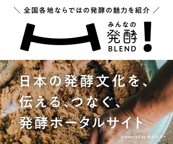 みんなの発酵BLEND!
